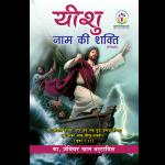 Yesu nama Shakthi Hindi