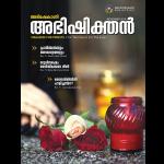 Abhiskthan October copy
