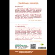 vidyarthiaklum back